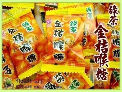 綠茶金桔喉糖160g[TW00323]健康本味