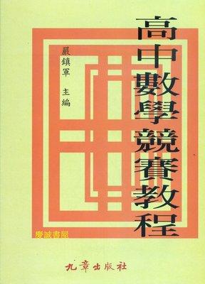◎慶誠書屋◎九章--高中數學競賽教程(全新2012年7月版,高中資優生適用)
