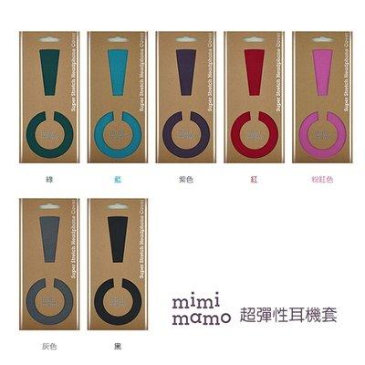 【音樂趨勢】日本 mimimamo 超彈性耳機保護套-紅色 M