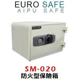 【皓翔金庫保險箱館】EURO SAFE轉盤式防火型保險箱 SM-020