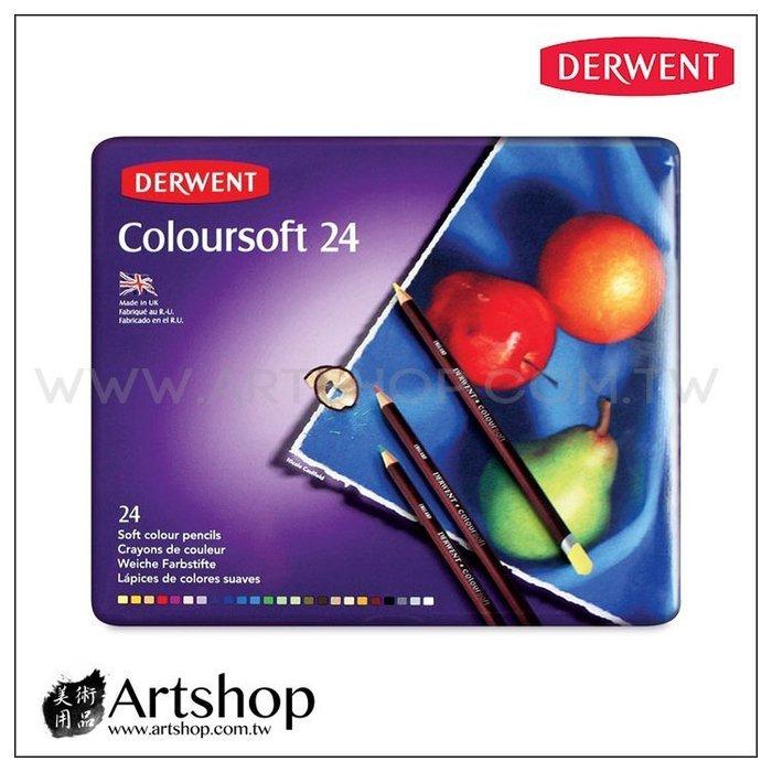 【Artshop美術用品】英國 Derwent 德爾文 軟性油性顏色鉛筆 (24色) 鐵盒