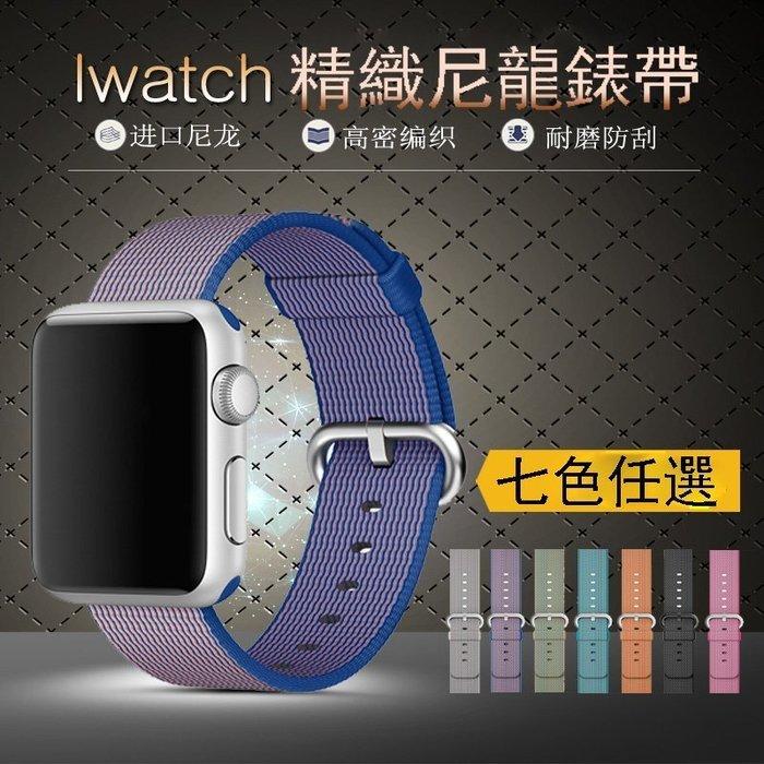 【小宇宙】時尚 多色 Apple watch 38MM 42MM 手錶帶 尼龍編織 情侶 運動型 優雅 舒適 蘋果表錶帶