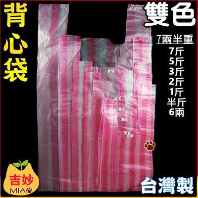 [耐熱袋]購物背心袋 花袋 提袋 雙色背心袋 7兩半重 6兩/半斤/2斤/3斤/7斤/10斤【吉妙小舖】