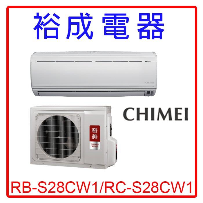 【裕成電器.詢問爆低價】奇美白金定頻冷氣RB-S28CW1 RC-S28CW1另售RAS-28SK1 CS-K28BA2