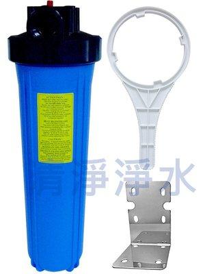 20吋白鐵吊片大胖藍殼濾水器.淨水器..全戶式過濾.水塔過濾器含稅價850元。加厚型扳手