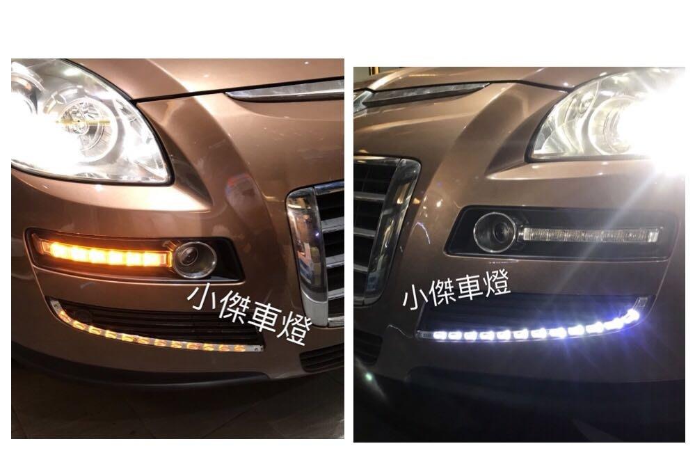 小傑車燈-實車安裝 納智捷 luxgen U7 U6 suv sport 原廠型 雙功能日行燈含方向燈 DRL 晝行燈LED