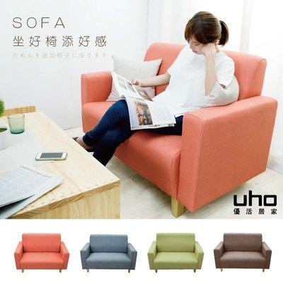 沙發 【UHO】WF 漾桔品味 二人 亞麻布沙發 (不含腳椅) 布扶手免運費