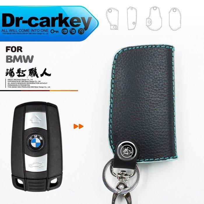 【鑰匙職人】BMW 1series E81 E82 E87 E88 寶馬 汽車 1系列 晶片 感應鑰匙 鑰匙皮套 鑰匙包