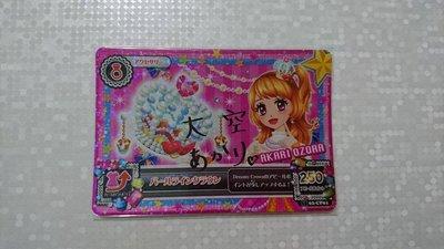 Aikatsu!偶像學園 偶像活動 偶像傳說 星夢學園 大空 簽名飾品卡 日本卡