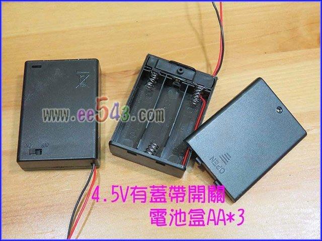 10個-4.5V有蓋帶開關電池盒AA*3.串聯帶引線3號電池1.5V*3顆DIY材料密封式電源盒玩具車