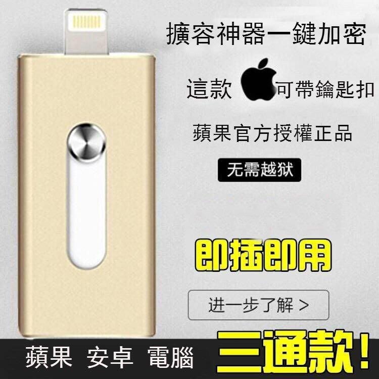 Iphone隨身碟手機隨身碟蘋果口袋相簿擴充128G安卓USB手機隨身碟手機隨身碟 3合1 口袋相簿 安卓 送隨身讀卡機