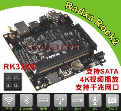 《德源科技》r)Radxa Rock2 RK3288 四核開發板raspberry pi bbblack banana