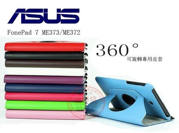 *蝶飛*me373 皮套 ASUS FonePad HD 7 ME372CG 皮套 ME372 皮套 Fonepad 皮