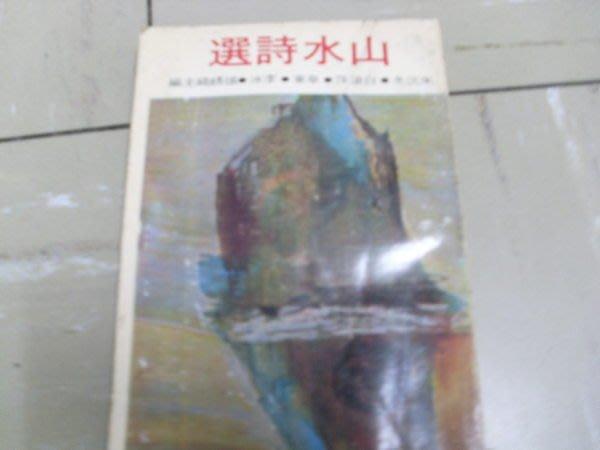 憶難忘書室☆民國67年出版/朱沈冬主編-山水詩選共1本