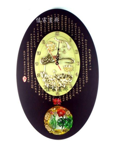 ◎『佳家畫廊』→水琉璃/金箔如意【心經】吉祥掛鐘3款◎有蓮花鐘擺