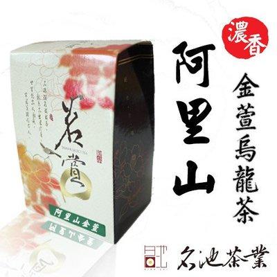【名池茶業】濃香型-阿里山金萱烏龍4兩x4真空包裝-贈按鈕式親蜜罐