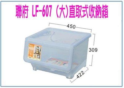 『 峻 呈 』(全台滿千免運 不含偏遠 可議價) 聯府 LF-607 LF607 大 直取式收納箱 置物箱 滑輪箱