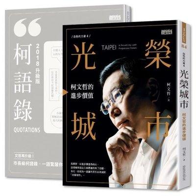 光榮城市(書+2018全新柯語錄) 三采 (購潮8)4710415386243
