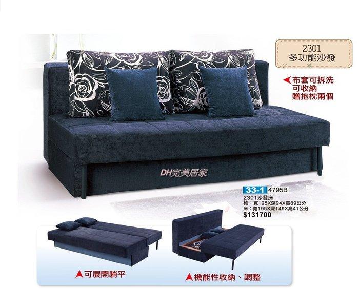 【DH】商品貨號Q33-1商品名稱《2301》坐/臥兩用/可收納/多功能沙發床。布套可拆洗。附抱枕*2。主要地區免運費