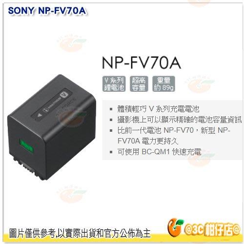 SONY NP-FV70A 原廠鋰電包裝 電射防偽貼射適用CX550 CX350 CX560 可使用 BC-QM1 充電