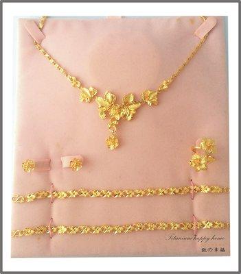 結婚金飾 結婚套鍊 新娘飾品 黃金 項鍊 手鍊 戒指 耳環<2513愛我一生套組-金花套組>
