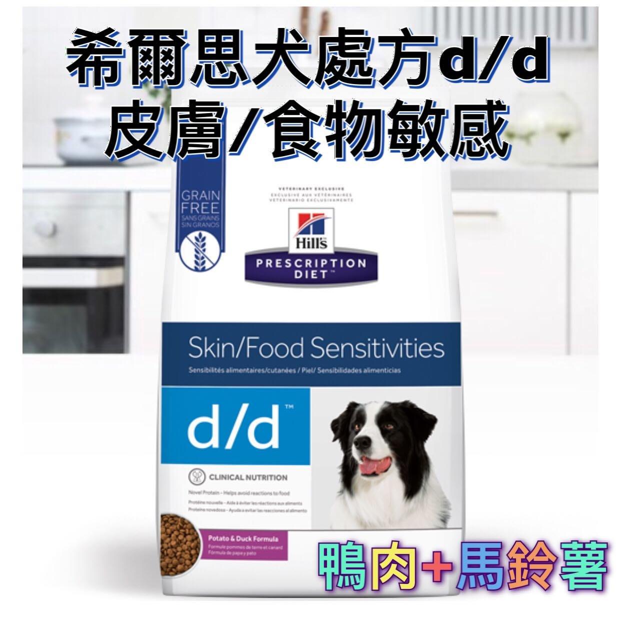 希爾思犬處方 d/d 皮膚食物敏感 鴨肉馬鈴薯 8磅 狗飼料 5347