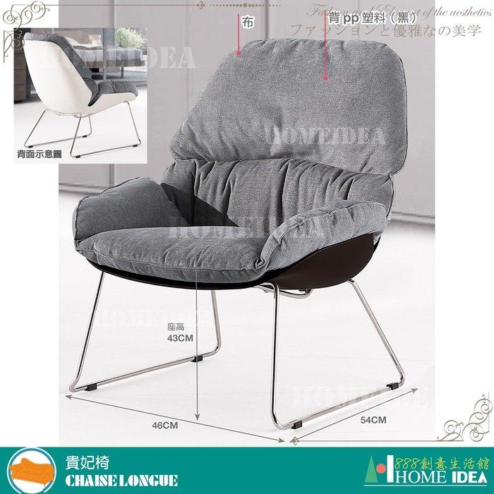 『888創意生活館』047-C771-5黑背休閒椅$6,600元(12貴妃椅沙發皮沙發布沙發L型沙發和室椅貴)高雄家具