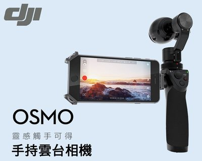 @佳鑫相機@(全新品)DJI大疆創新 OSMO手持雲台相機 4K錄影 三軸穩定器 手持攝影機 公司貨 6期0利率!免運!