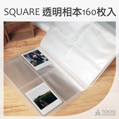 【東京正宗】 SQUARE 正方形 拍立得 底片 透明 收納 相本 相簿 可收納160枚入