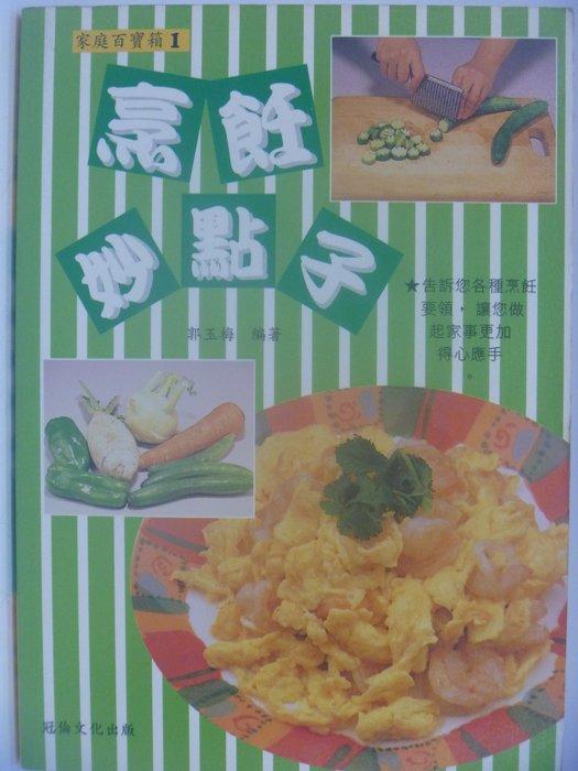 【月界二手書店】烹飪妙點子-家庭百寶箱1_郭玉梅_冠倫文化出版 ║餐飲║CBH