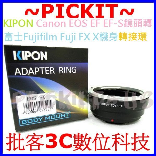 KIPON 轉接環 EOS-FX Fujifilm Canon EOS EF X-Mount 鏡頭轉富士 FX X 機身