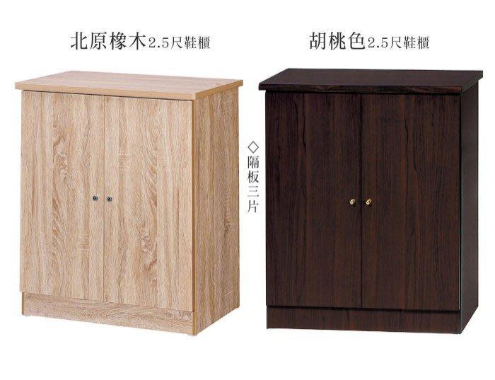 【DH】商品貨號AF-H21商品名稱《羅歐》2.5尺鞋櫃(圖一)備有3尺.雙色.胡桃色.橡木色.三色可選.台灣製