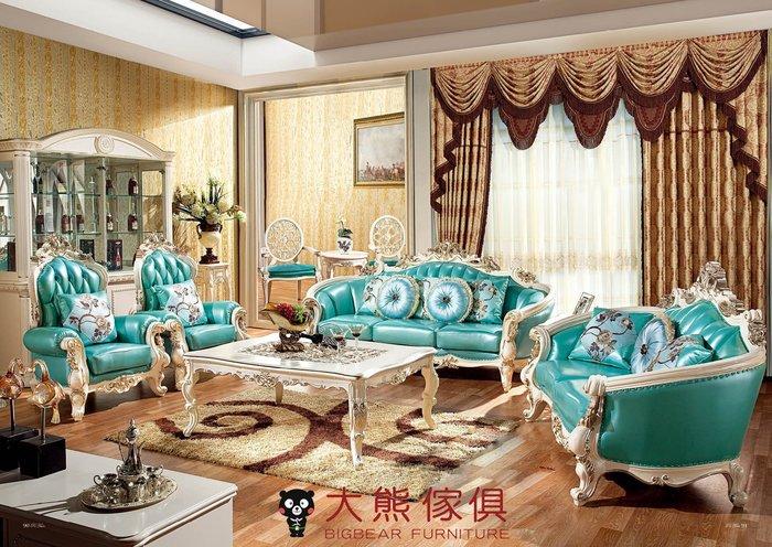 【大熊傢俱】 RE932 新古典沙發 法式 真皮 歐式沙發 皮沙發 巴洛克  美式新古典 凡賽宮 實木沙發
