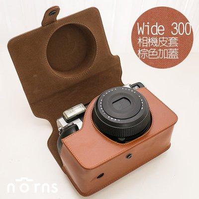 Norns【WIDE 300寬幅拍立得...