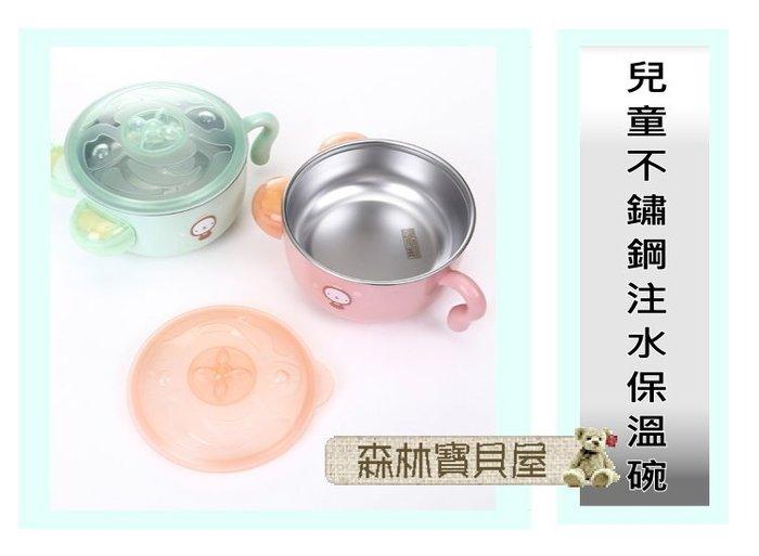 森林寶貝屋~兒童不鏽鋼注水保溫碗~寶寶卡通冷熱兩用輔食碗~嬰兒訓練吃飯碗~帶蓋~雙層保溫