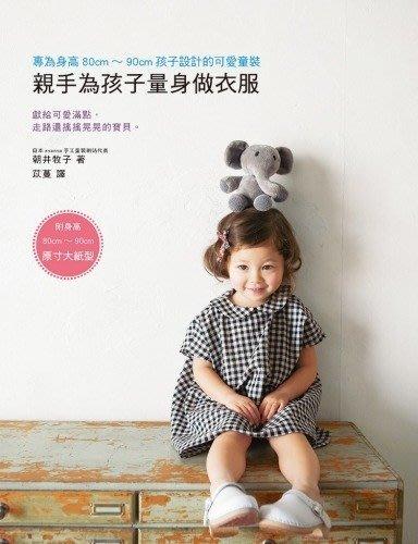 豬豬日本拼布/親手為孩子量身做衣服/專為身高80cm~90cm孩子設計的可愛童裝(內附原寸大紙型)
