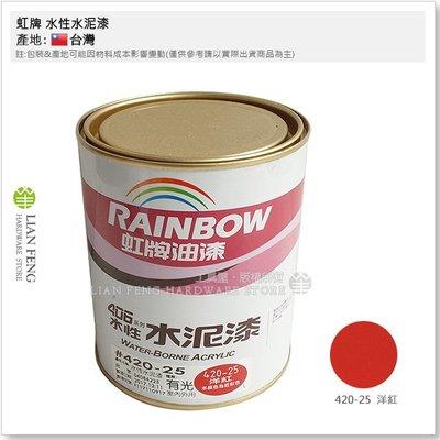 【工具屋】*含稅* 虹牌 水性水泥漆 420-25 洋紅 #25 立裝-1公升 有光型 亮光 內牆 室內 台灣製
