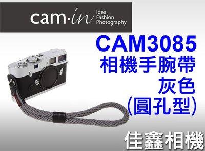 @佳鑫相機@(全新品)CAM-in CAM3085 棉織相機手腕帶 (灰色) 圓孔款 Leica/Sony適用 可刷卡!