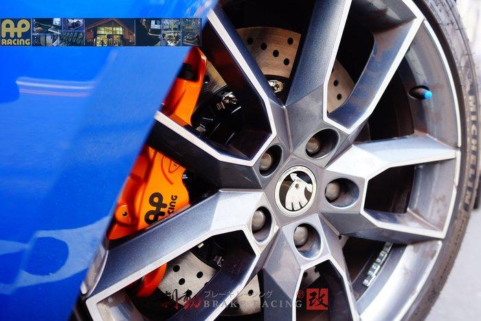 Škoda Octavia 專用 AP CP-8530 四活塞組RIGIDY 355mm浮動碟盤組全車系對應 / 制動改