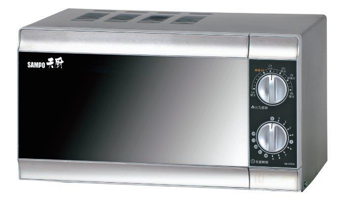 最 :SAMPO聲寶【RE-0709R】20L 機械式微波爐  限區  另售RE-P201