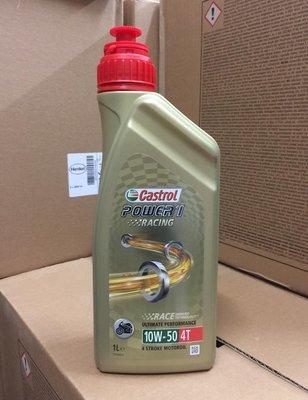【高雄阿齊】CASTROL POWER 1 RACING 4T 10W50 MA2 嘉實多 機車機油
