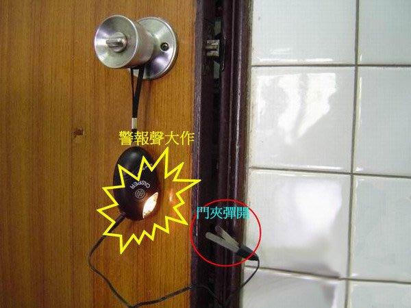 手電筒照明+防身防狼警報器130分貝+家用門窗,防盜器-三合一 防身器300元-湘揚防衛