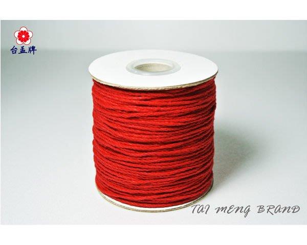 台孟牌 紅紗線 1.5mm 染色 棉繩 (綁蓮花、綁金紙、姻緣線、香包線、編織、手工藝、DIY、串珠、棉線、紅線、廟用)