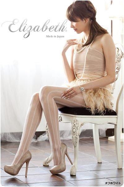 【拓拔月坊】日本品牌 Elizabeth 優雅麻花直紋 小網編織 絲襪 日本製~現貨!