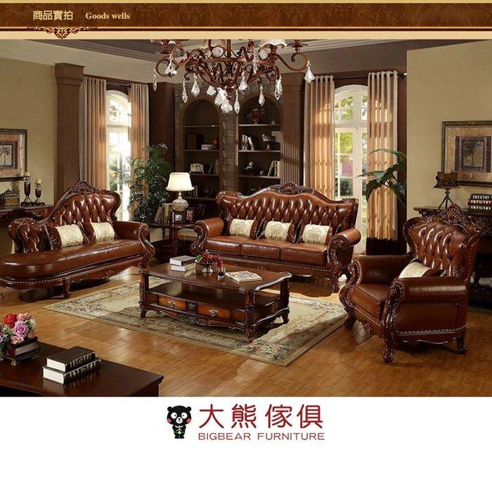 【大熊傢俱】A21A 玫瑰系列 躺椅 法式沙發 貴妃椅 新古典 歐式沙發 皮沙發