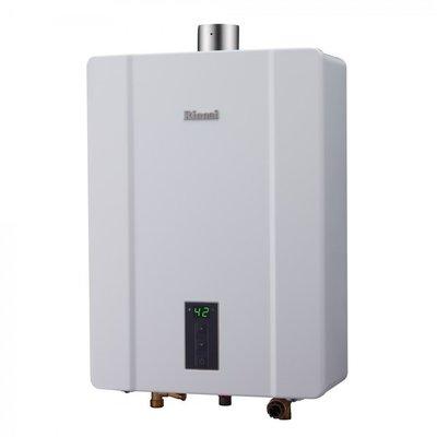 【婦品廚藝生活館】林內牌 RUA-C1300WF  FE強制排氣式熱水器