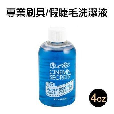 CINEMA SECRETS 好萊塢的秘密 專業刷具/假睫毛洗潔液4oz【特價】§異國精品§