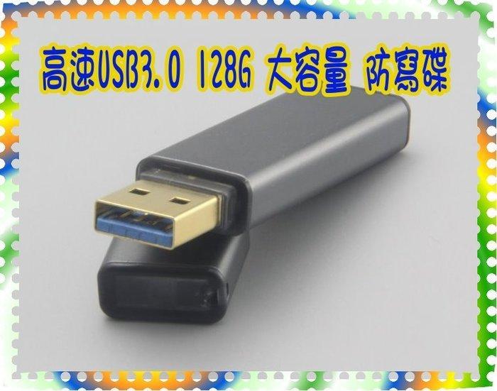 現貨~USB3.0 128G 高速 MLC 防寫 保護 硬體鎖 隨身碟 (灰色殼)送防掉帽掛繩