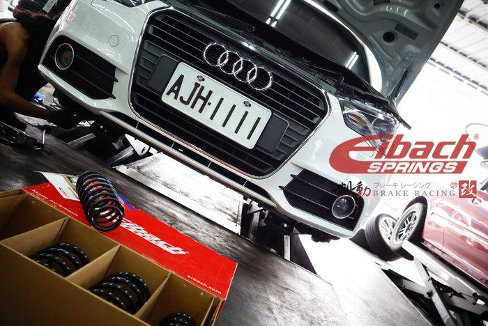 AUDI A1 專用德國 Eibach Pro-Kit 短彈簧 舒適、穩定 、增加操控性、路感準確 歡迎詢問 / 制動改