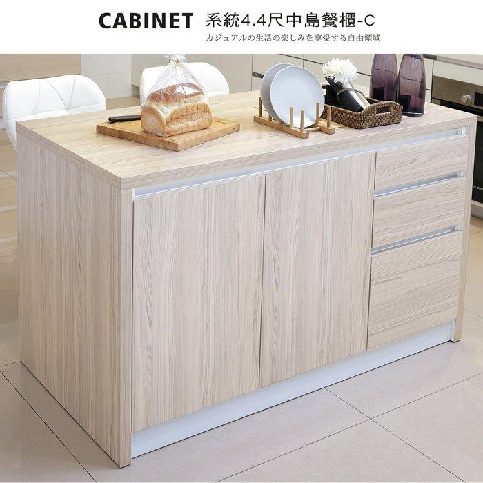 【UHO】系統4.4尺中島餐櫃-C 免運費 HO18-717-1